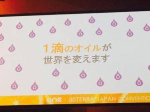 一滴のオイルが世界を変えます-2016-ジャパンコンベンションOne