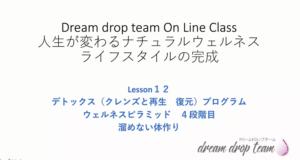 Lesson12.デトックス(クレンズと再生 復元)プログラム