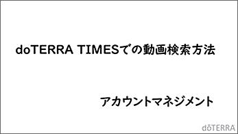 doTERRA TIMESでの動画検索方法