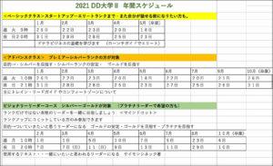 2021-DD大学スケジュール
