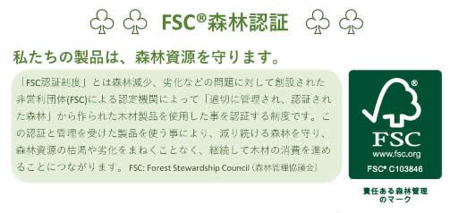 FSC認証